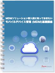 MDM基礎講座e-book公開中