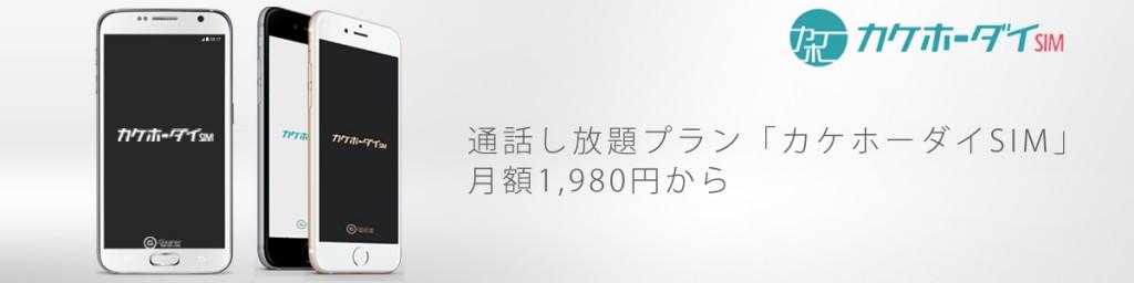 通話し放題プラン「カケホーダイSIM」