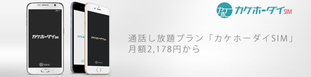 通話し放題プラン「カケホーダイSIM」月額1,980円から。