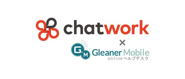 chatwork×Gleaner